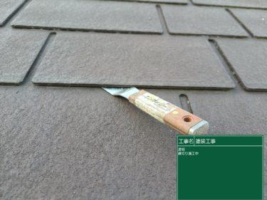 屋根塗装の前に!【外壁塗装 越谷 埼玉】