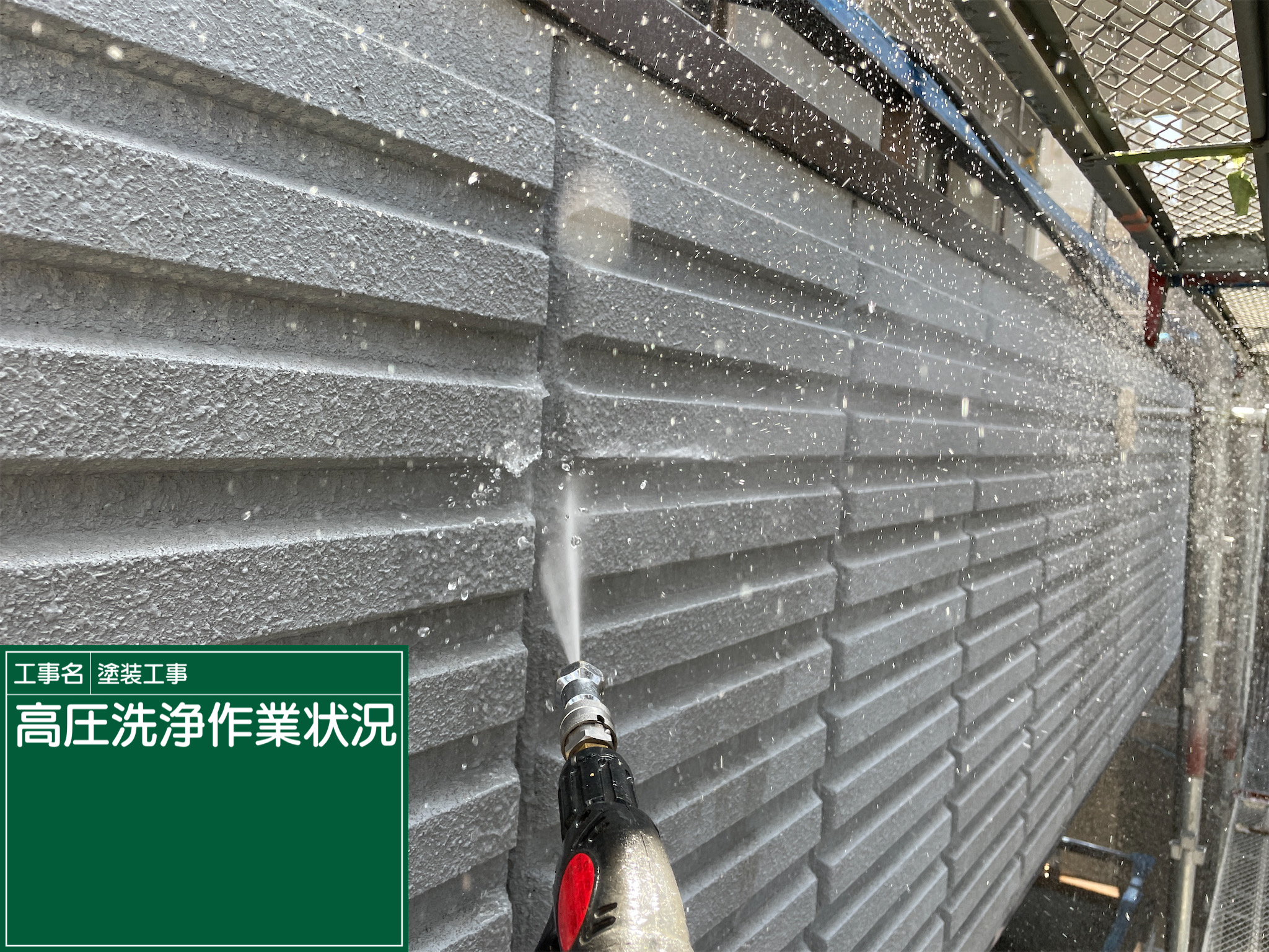 ハナマル!高圧洗浄!【外壁塗装 越谷 埼玉】